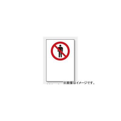 ユニット/UNIT JIS規格安全標識 立入禁止マーク 品番:802-101