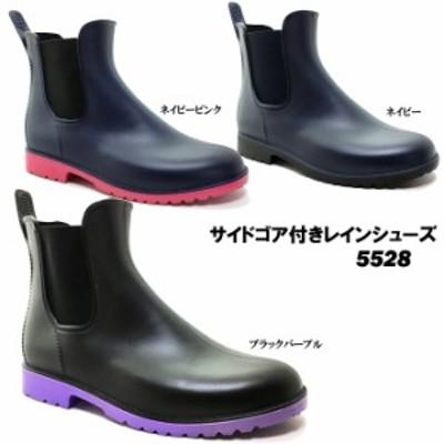 EVOL イーボル 5528 レディース レインシューズ ブーツ ショート丈 サイドゴア 長靴 雨靴 雨の日 梅雨 女性 婦人