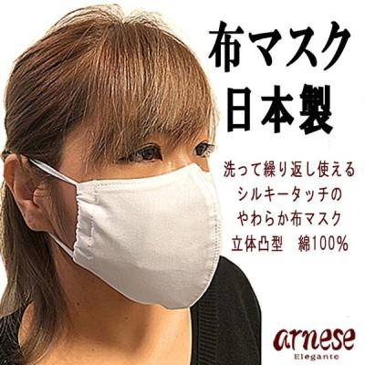 洗って繰り返し使える 綿100% 日本製 白 グレー ベージュシルキータッチ やわらか布マスク  立体凸型 アーネス