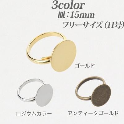 リング丸皿 フリー15mm 1個入 | 日本製 丸 皿 リング台