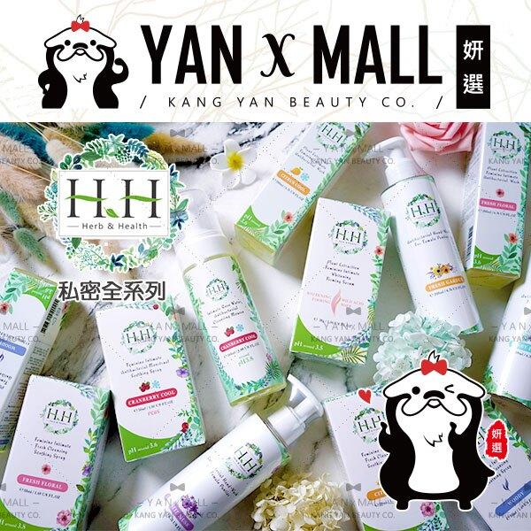 HH 全系列 私密清潔保養潔淨露|舒緩噴霧|手洗精|緊緻凝露|潔淨慕斯|旅行組【姍伶】