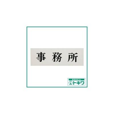 光 事務所 ( UP515-3 ) (株)光