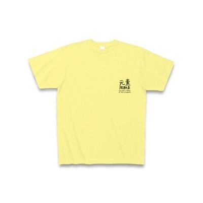 化学Tシャツ:元素周期表(原子番号順):学問・科学_黒両面