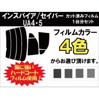 ホンダ インスパイア/セイバー カット済みカーフィルム UA4・5 1台分 スモークフィルム 1台分 リヤーセット