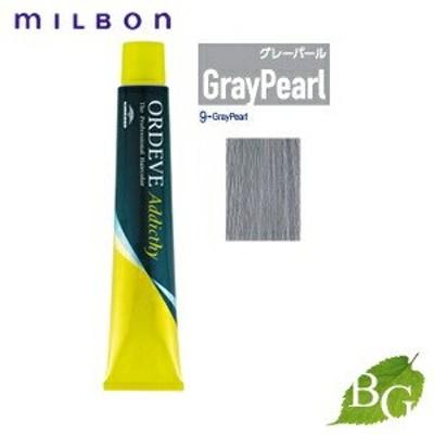ミルボン オルディーブ アディクシー スタンダードライン (9-GrayPearl グレーパール) 80g