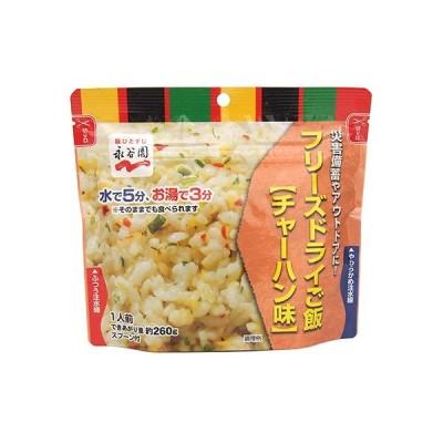 永谷園 フリーズドライご飯 チャーハン味│非常食 レトルト・フリーズドライ食品 東急ハンズ