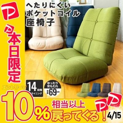 座椅子 ハイバック リクライニング おしゃれ 安い 座いす チェア リクライニングチェア 一人掛けソファ 一人用ソファー CG-175K-IP