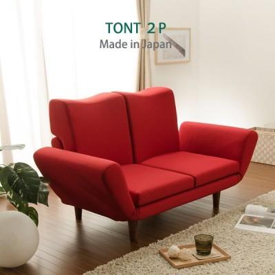 日本製 ソファー カウチソファー リクライニング ソファ デザイナーズ TONT 2P  2人掛け ローソファ フロアソファ