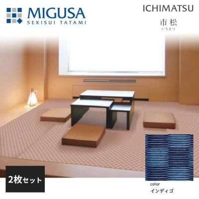 セキスイ 置き畳 フロア畳 美草 MIGUSA 市松 ICHIMATSU インディゴ 2枚セット 特注色 国産 日本製