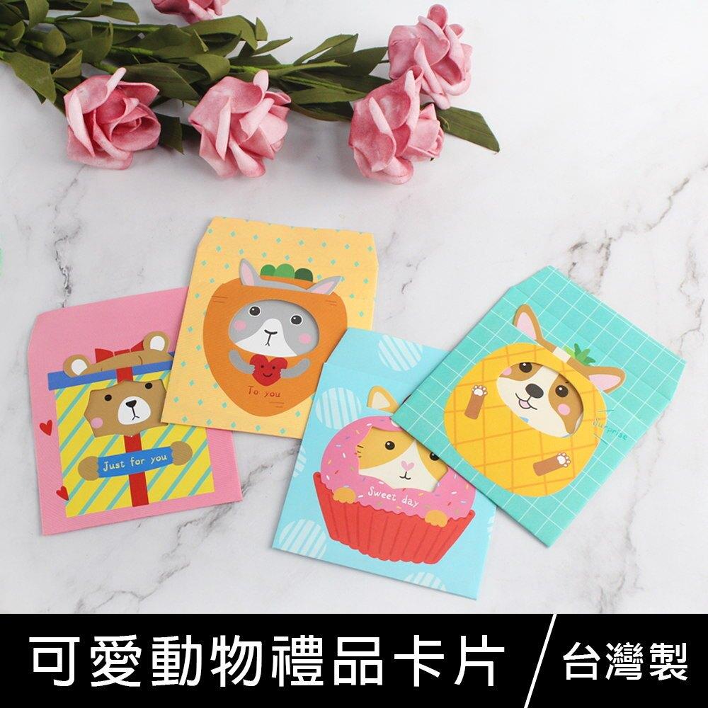 珠友 GB-25028 可愛動物禮品卡片/祝福感謝賀卡/創意可愛卡片(01-04)