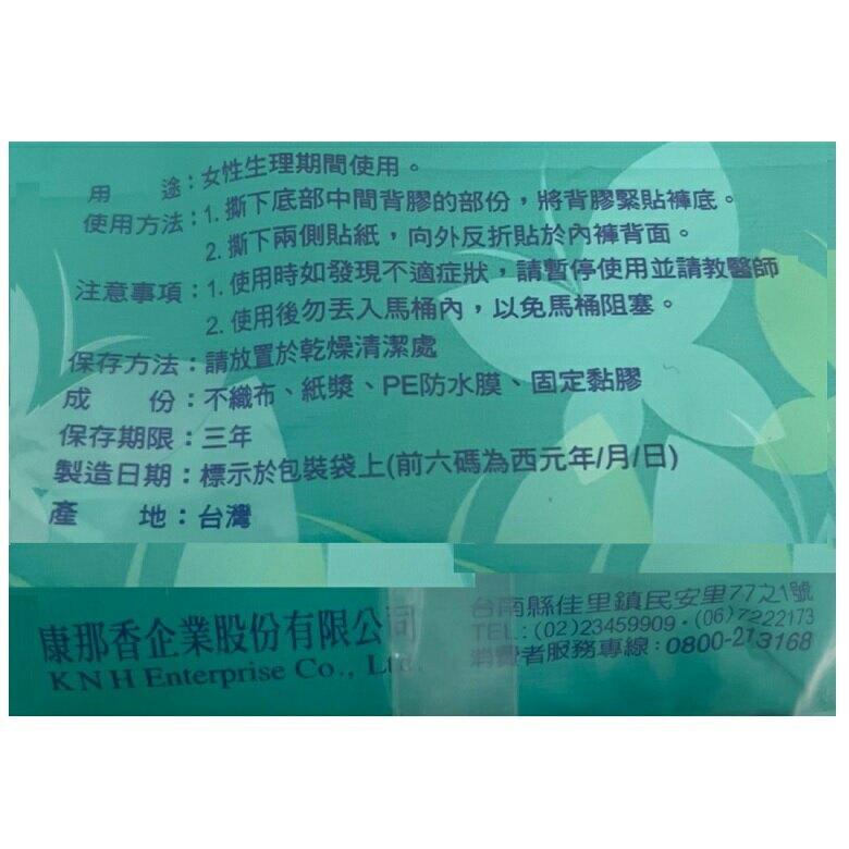 康乃馨 輕柔美學貼身夜用一般型28cm(12片*3包/組) [大買家]
