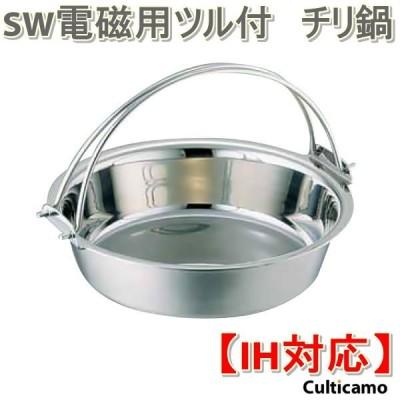 SW 電磁用 ツル付 チリ鍋 21cm QTL-27