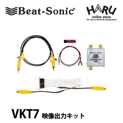 【トヨタ車用】ビートソニック 映像出力キット VKT7 モニター(1台)を追加するために必要な「映像出力アダプター」と「映像分配器」のセットです。