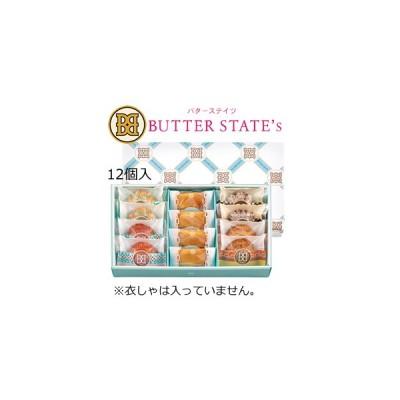 銀のぶどう バターステイツコレクション12個入