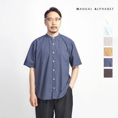 【セール価格】 マニュアルアルファベット MANUAL ALPHABET バンドカラー半袖シャツ ルーズフィット タイプライター 日本製 メンズ
