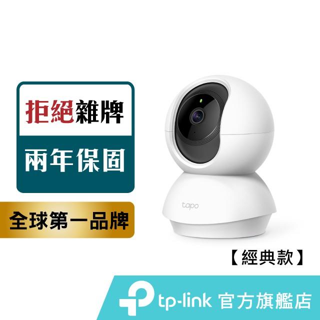 TP-Link Tapo C200  wi-fi可旋轉攝影機 網路監視器 視訊監控 1080P 高畫質