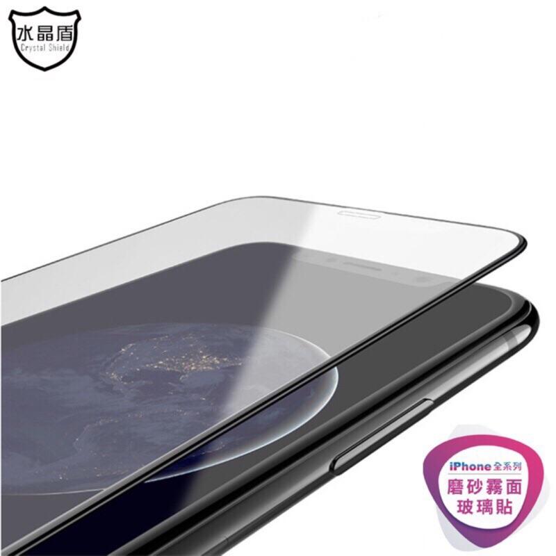 水晶盾 霧面滿版玻璃貼 保護貼 適用 iPhone12 11 Pro MAX XR Xs SE2 6s/7/8 Plus