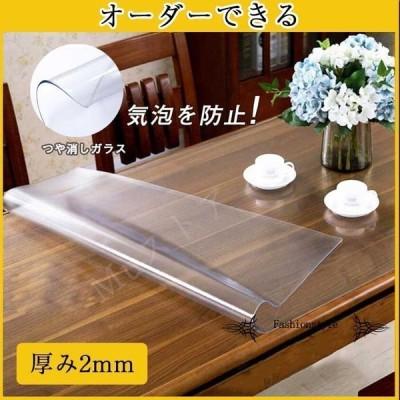 テーブルマット 透明 厚2mm テーブルクロス ビニール PVC 撥水加工/防水/撥油 汚れ防止/傷防止 オーダー品 家庭用オフィス用