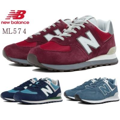 ニューバランス メンズ レディース ML574 ブルー ネイビー バーガンディー 紺 赤 クラシック ローカット ランニング トレーニング スニーカー
