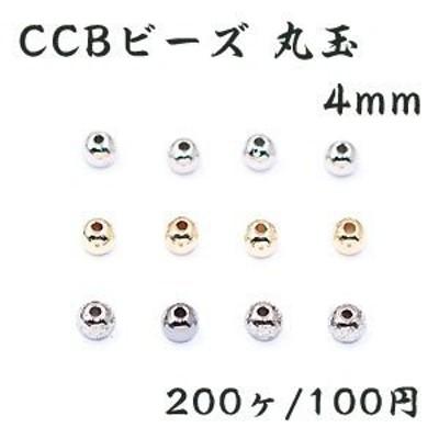 CCBビーズ 丸玉 4mm【200ヶ】