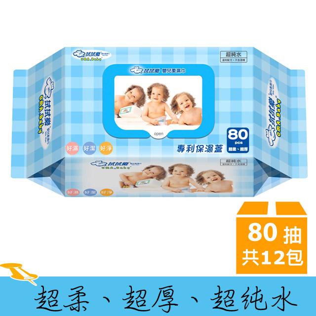 拭拭樂 超柔超厚超純水-嬰兒柔濕巾(80抽x12包/箱)