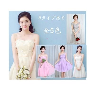 ブライズメイド服 花嫁 ウェディングドレス 花嫁の介添えドレス 膝下丈 プリンセスドレス 花嫁の結婚式 5タイプ選択可 結婚式 da231c0c0m2