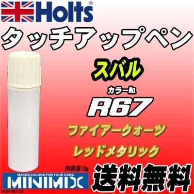 タッチアップペン スバル R67 ファイアークォーツレッドメタリック Holts MINIMIX