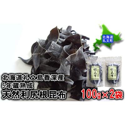 北海道礼文島香深産 5年蔵熟成 天然利尻根昆布100g×2袋