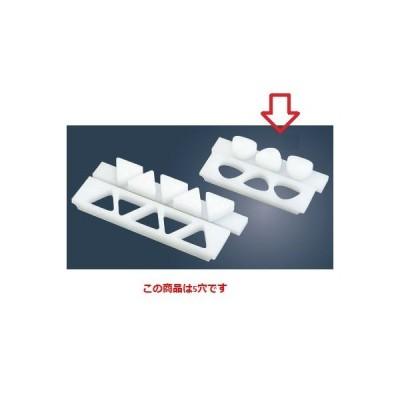 おにぎり型 PE オニギリ型 押シ蓋付(B)関東型 5穴 小 幅61 奥行58 高さ25/業務用/新品