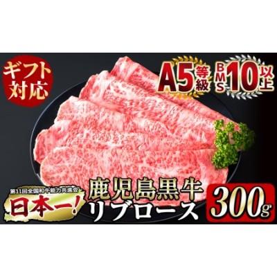 c6-048 【ギフト専用】鹿児島黒牛リブローススライス(300g)