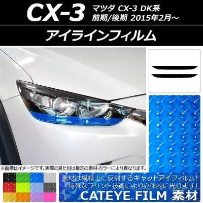 AP アイラインフィルム キャットアイタイプ マツダ CX-3 DK系 前期/後期 2015年02月〜 選べる12カラー AP-YLCT095 入数:1セット(2枚)