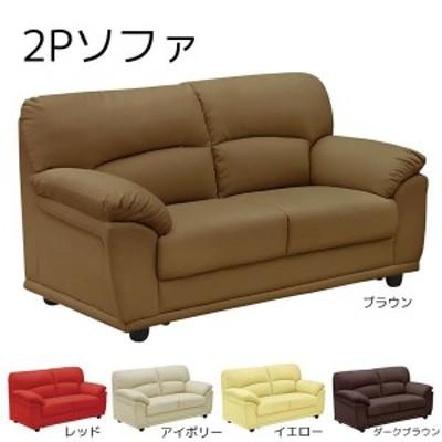 ソファー 2Pソファ 二人掛けソファ sofa PVCレザー 合成皮革 2人掛けソファー 肘付き 肘掛け付き 応接室 来客室用