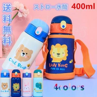 水筒 子供用 ストロー 魔法瓶 キッズボトル 保温 保冷 手提げ可能 可愛い 通園 通学 ストロー付き ベルト付き 400ml ボトル