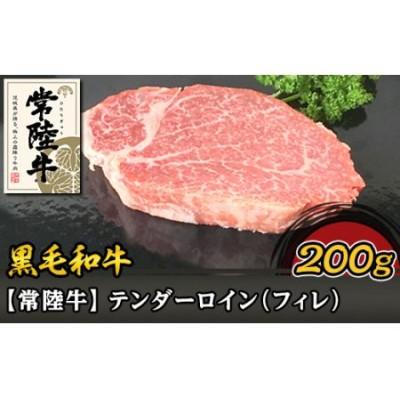 37-05黒毛和牛【常陸牛】テンダーロイン(フィレ)200g
