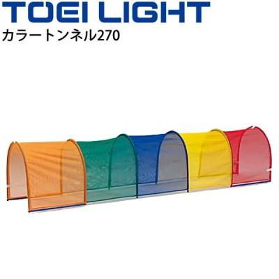 カラートンネル270 1台 連結可 トーエイライト TOEI LIGHT 体つくり 幼児教育用品 遊具 体育用品 用具/B-6048【取寄】