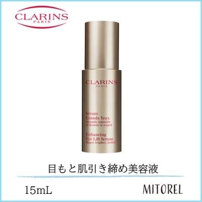 クラランス CLARINS グランアイセラム 15mL【定形外郵便可62g】