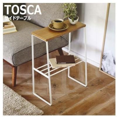 TOSCA トスカ サイドテーブル