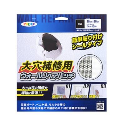 アサヒペン 大穴補修用ウォールリペアパッチ 10cmX10cm HC-WP4