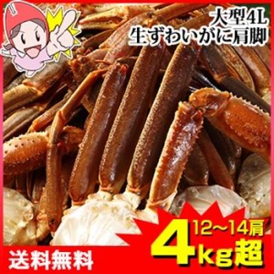 かに 蟹 ずわいがに 生ずわいがに ◆ 大型4L生ずわいがに肩脚12~14肩 4kg超【送料無料】 / 肩 脚 爪 殻付き かに鍋 蟹鍋 かにしゃぶ