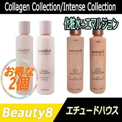 [エチュードハウス]選べる1+1水分コラーゲンコレクション/水分コラーゲンインテンスコレクション化粧水+乳液/Etude House Collagen Moistfull Toner/Emulsi