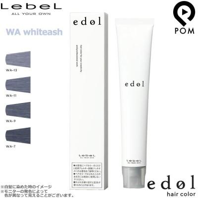 ルベル エドル シェードカラー ホワイトアッシュ 1剤 80g | カラー剤 エドルカラー トーン選択