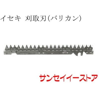 イセキ コンバイン 部品[HF322,HF323,HF325,HF327,HF328]用 刈取刃(バリカン,刈刃)