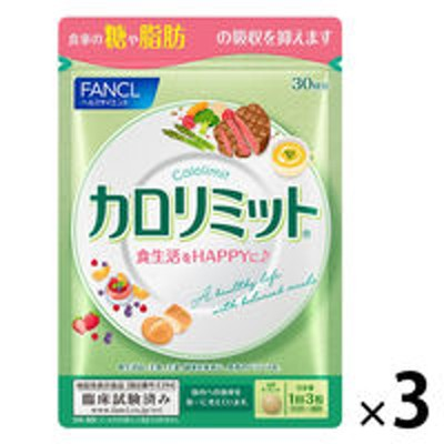 ファンケルサプリメント ダイエット サポート カロリミット<機能性表示食品> 約90回分 [FANCL サプリ 健康食品]