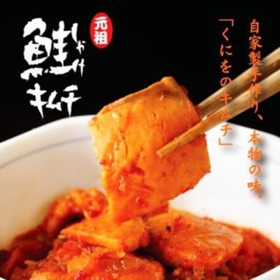 くにを 鮭キムチ / 北海道 お土産 贈り物 おつまみ おかず