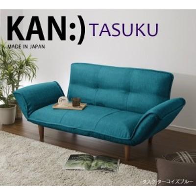 カウチソファ 日本製 ソファ コンパクト カウチソファ リクライニング KAN Tasuku A01 ソファー ヘタリに強い