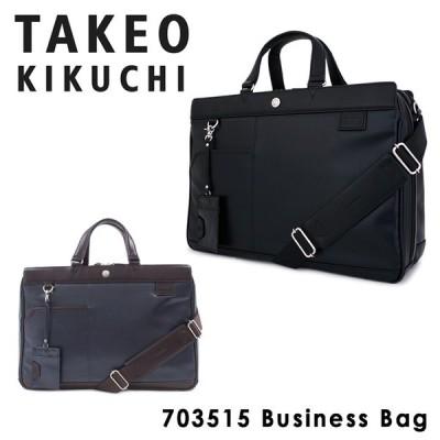 タケオキクチ ビジネスバッグ 2WAY B4 メンズ ポリカ 703515 TAKEO KIKUCHI ブリーフケース [PO5]