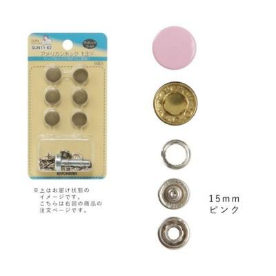 サンコッコー アメリカンホック 15mm ピンク メール便/宅配便可 sun13-94