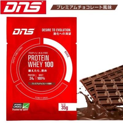 プロテインホエイ100 35g×10袋 プレミアムチョコレート風味 【箱なしメール便対応可】 DNS