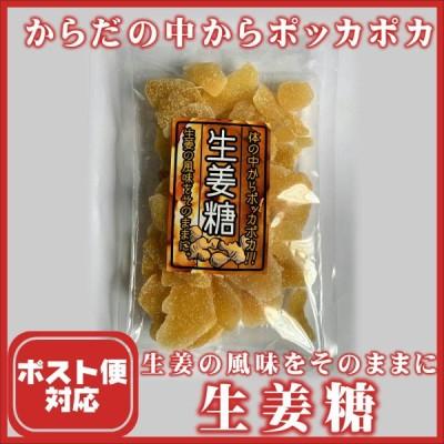 生姜糖 ドライフルーツ しょうが 生姜の砂糖漬け