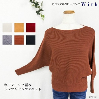 ボーダーリブ編みシンプルドルマンニット レディース 袖コン セーター リブニット ゆったり 全6色 Mサイズ